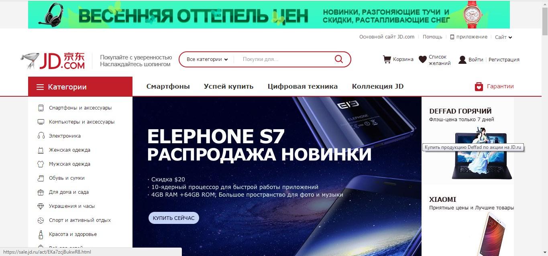 китайский интернет-магазин Jd.ru