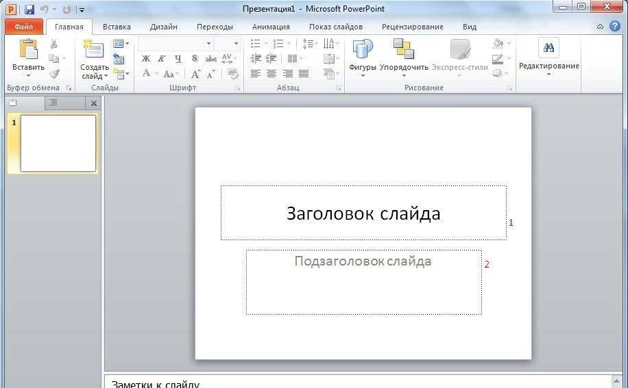 главная страница PowerPoint