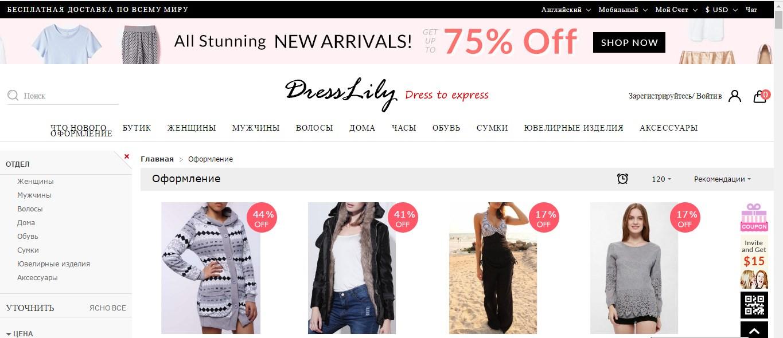 китайский интернет-магазин dresslily.com