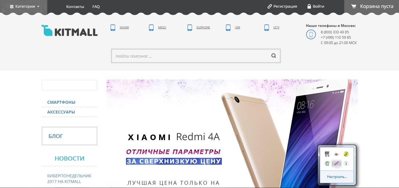 китайский интернет-магазин kitmall.ru