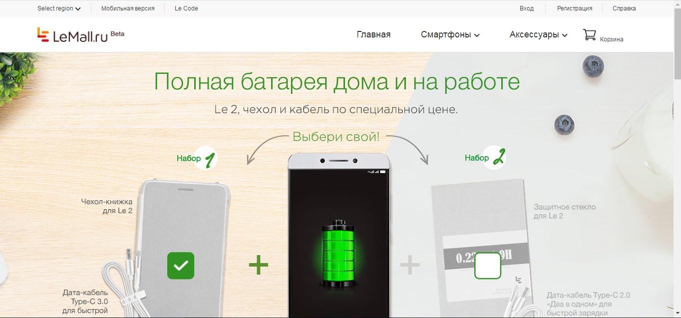 китайский интернет-магазин lemall.ru