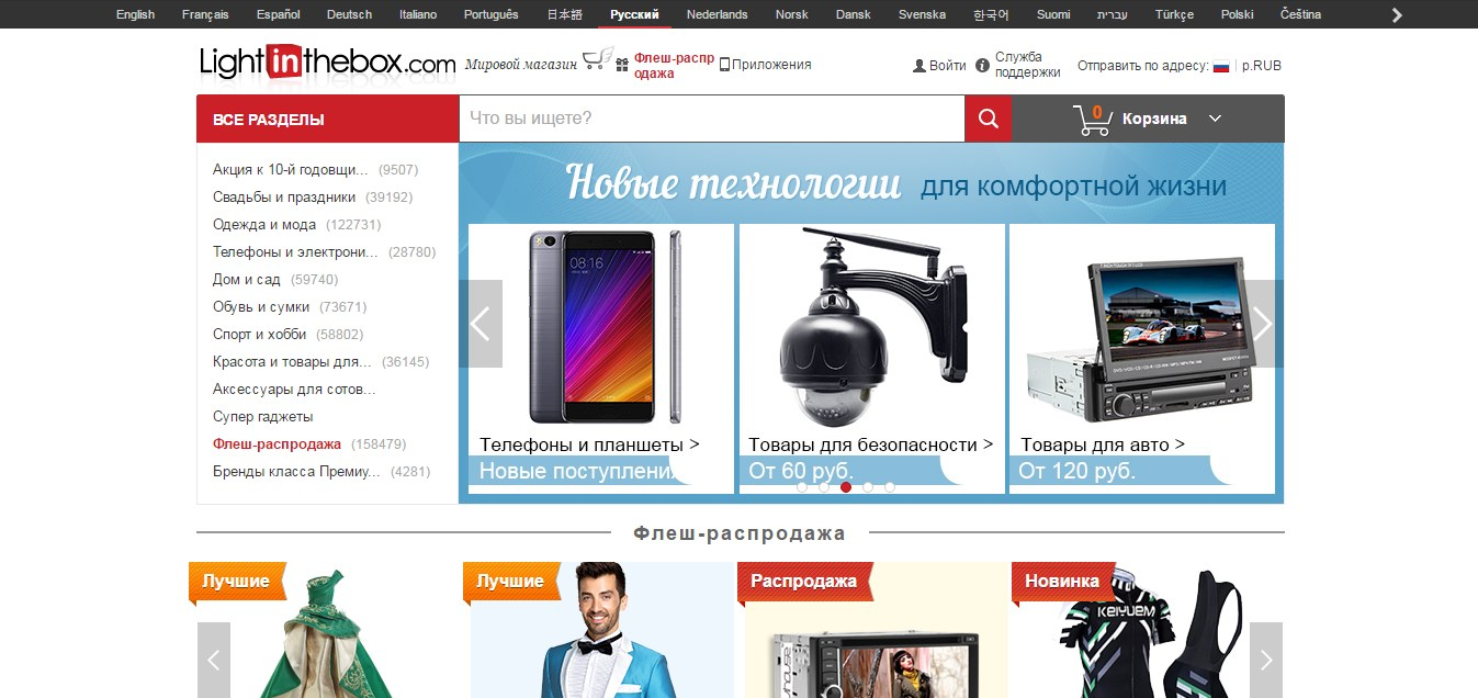 китайский интернет-магазин lightinthebox.com