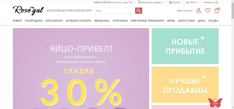 китайский интернет-магазин ru.rosegal.com