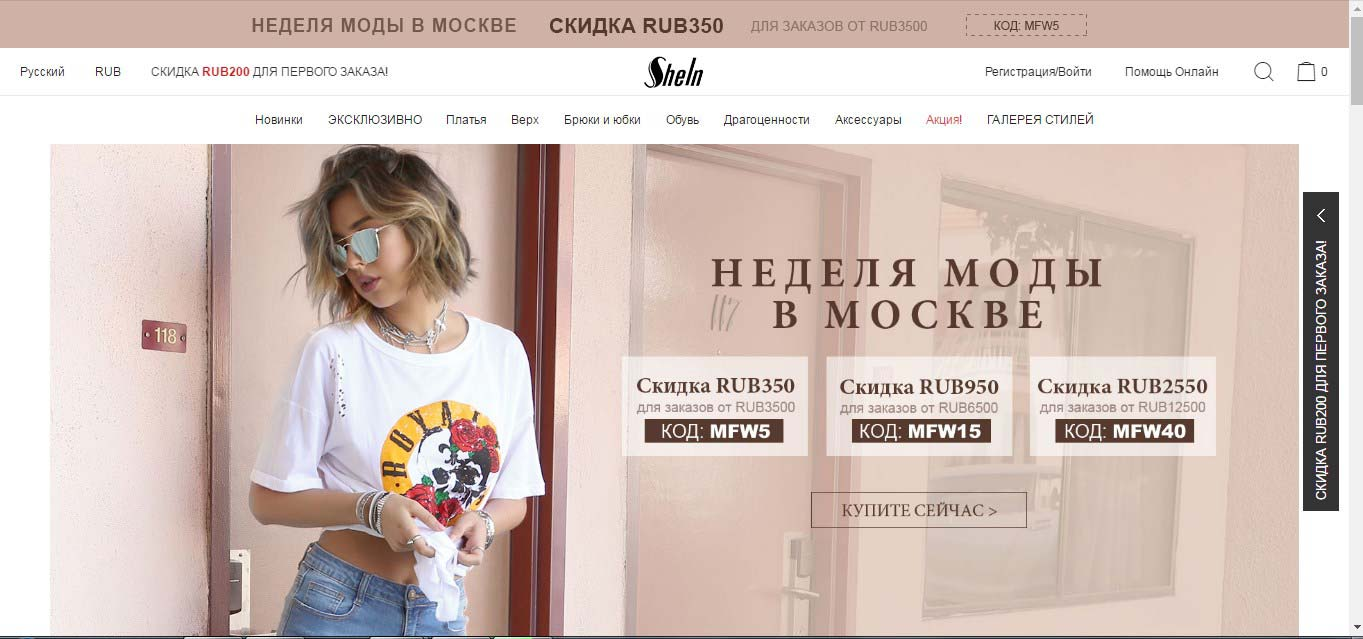 китайский интернет-магазин ru.shein.com