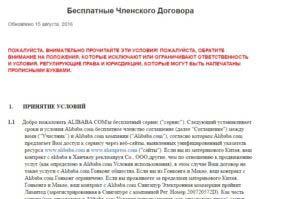 Регистрация на алиэкспресс пошаговая инструкция
