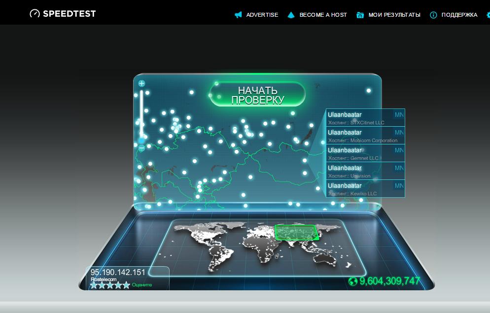 определить скорость интернета
