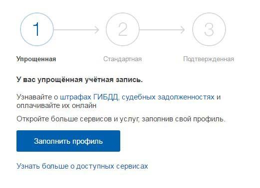 портал госуслуги регистрация