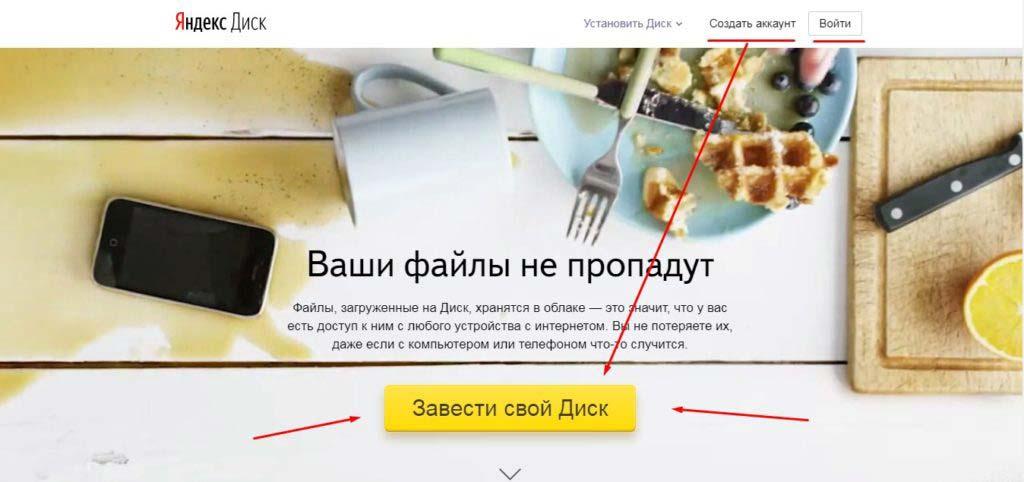 главная Яндекс.Диска