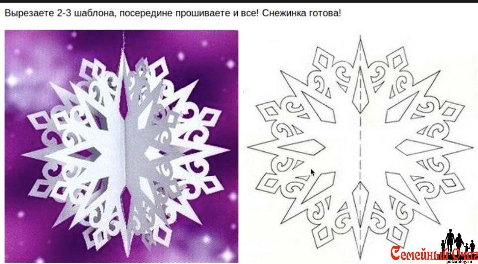 Объемная снежинка из нескольких простых шаблонов