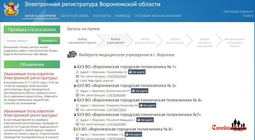 Пример электронной регистратуры