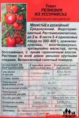 Приготовление семян томатов для посева