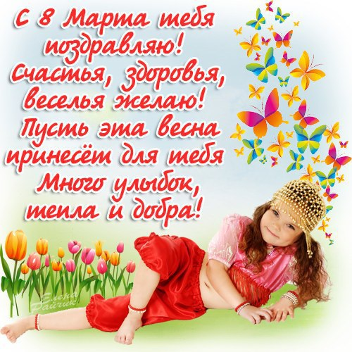 Поздравления с 8-марта тете