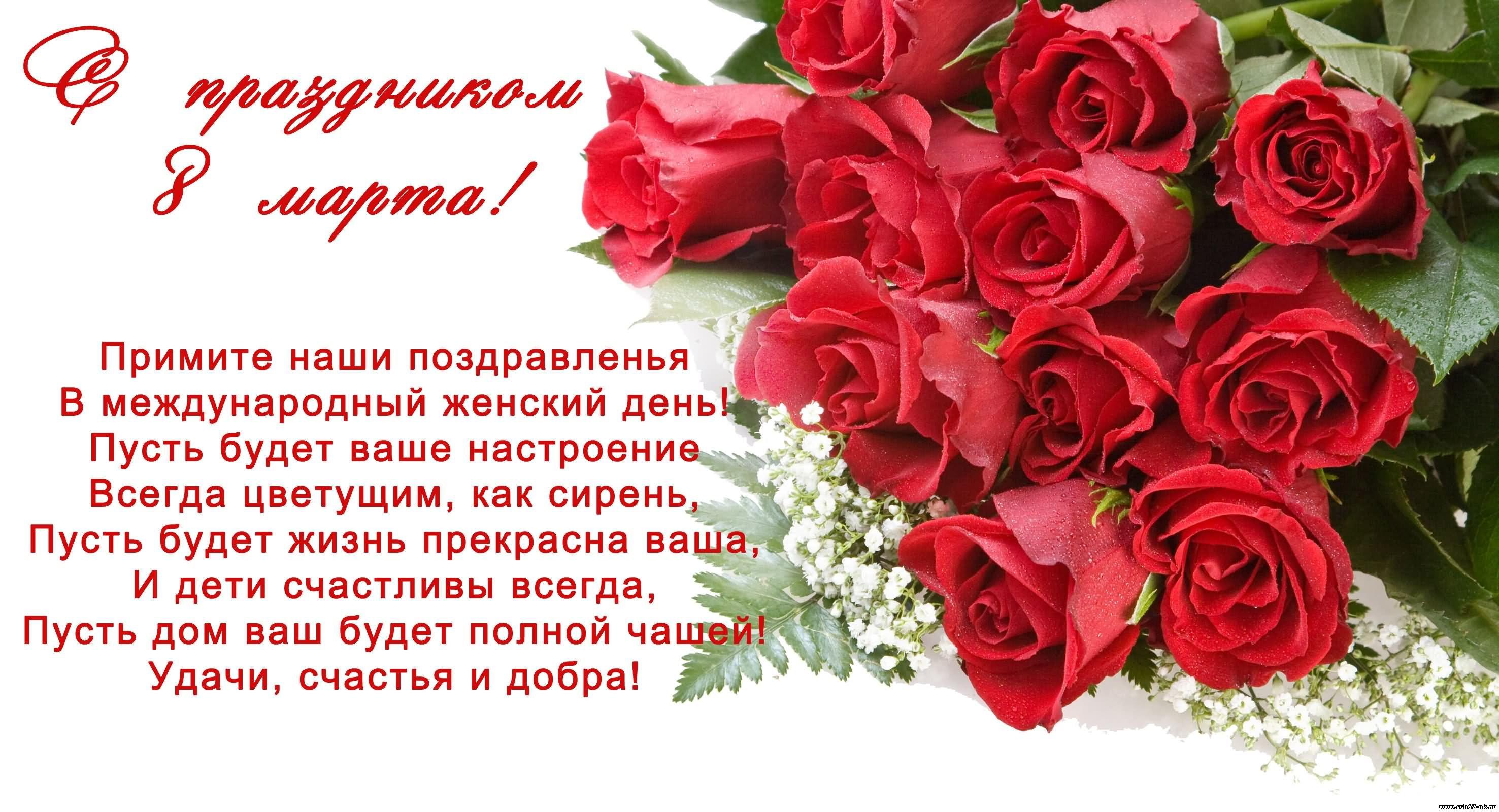 Картинки по запросу картинка 8 марта поздравление