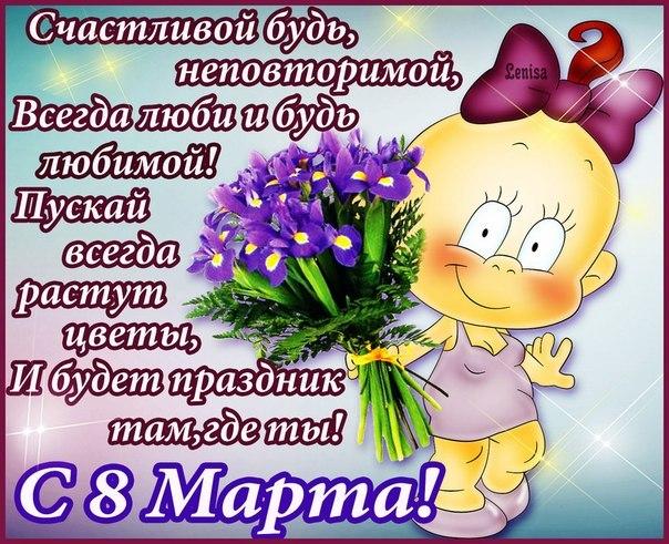 Поздравления с 8 марта дочери короткие