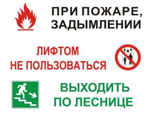 При пожаре не идите к лифту