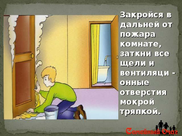 закройте все щели, не открывайте окна на улицу!