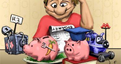 Экономия семейного бюджета - 13 простых советов.