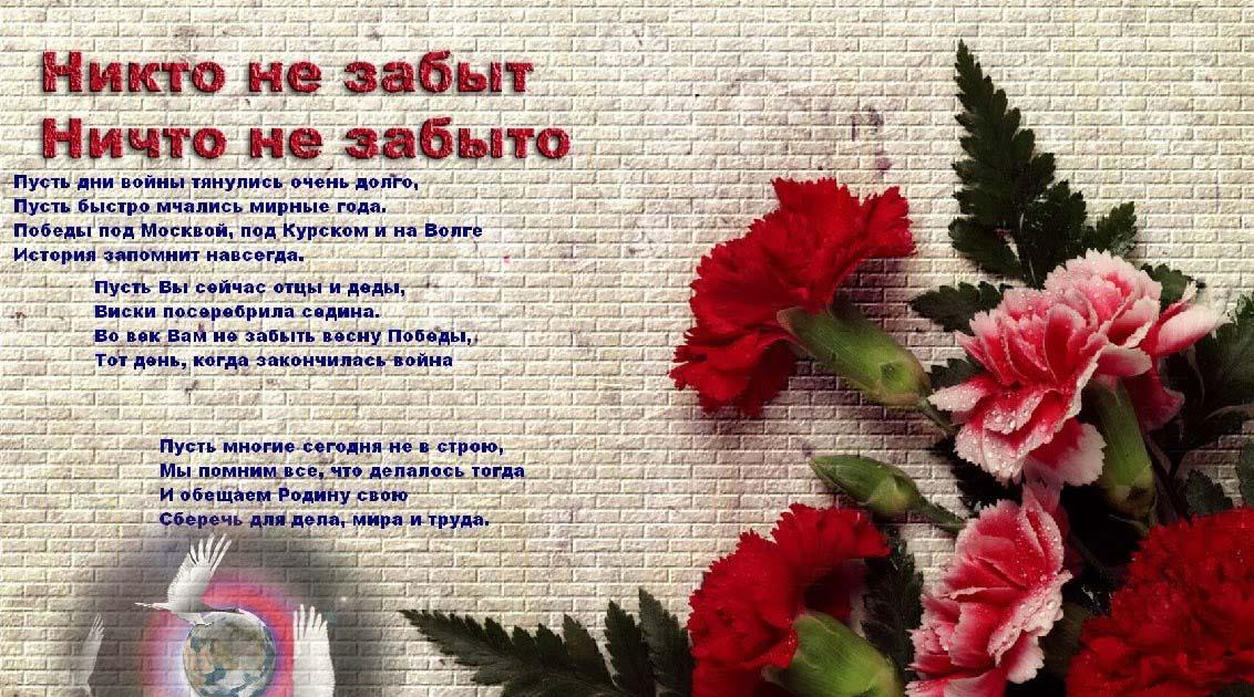 Картинки со стихами к 9 мая день