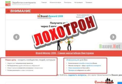 Как определить мошенников в интернете, на сайте… — портал «baxov.net» вам в помощь.