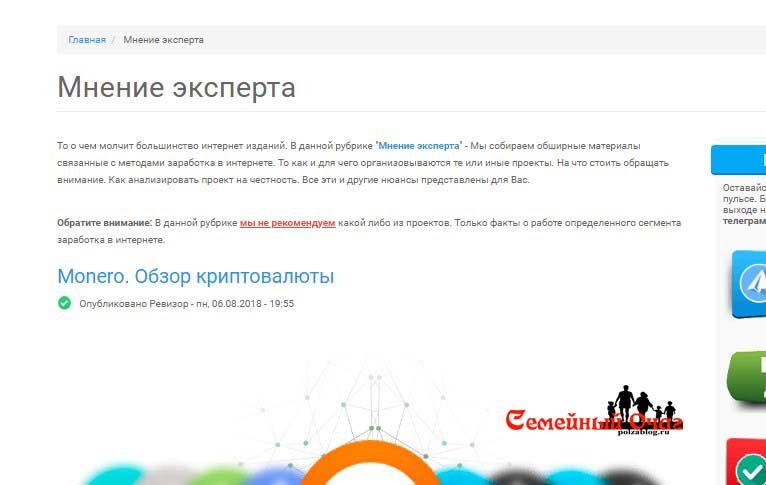 Как определить мошенников в интернете, на сайте... - портал baxov.net вам в помощь.