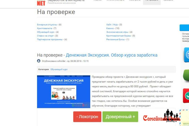 Как определить мошенников в интернете, на сайте... - портал baxov.net вам в помощь