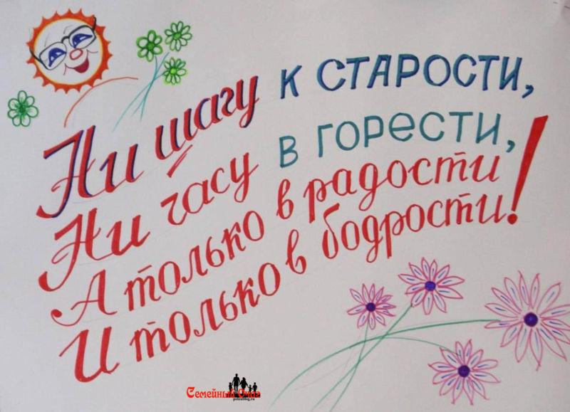 Приятные поздравления в Международный день пожилых людей