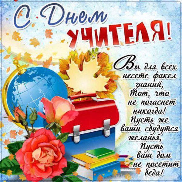 Поздравления с днем учителя в стихах и открытках, коротко и красиво.