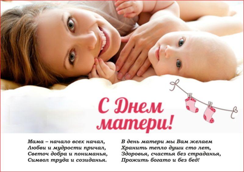 Красивые поздравления с Днем матери.