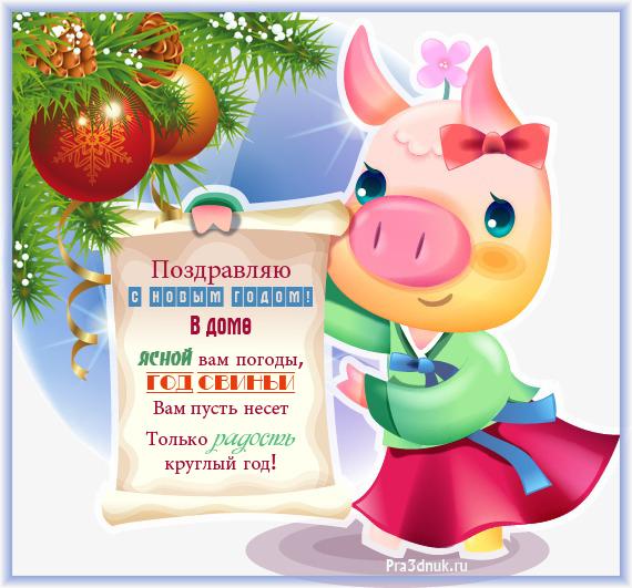 поздравления для свиней процесс просто