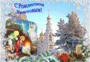 Красивые поздравления с Рождеством Христовым в картинках и стихах.