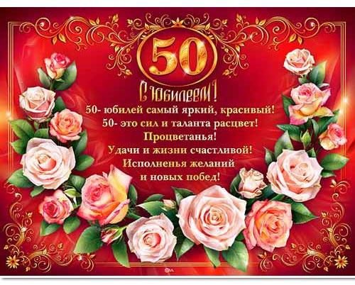 Поздравление с юбилеем в картинках женщине 50