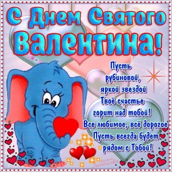 Поздравления с днем святого валентина прикольные короткие