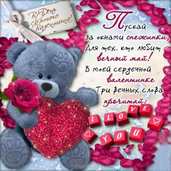 Роз для, картинка с днем влюбленных любимого