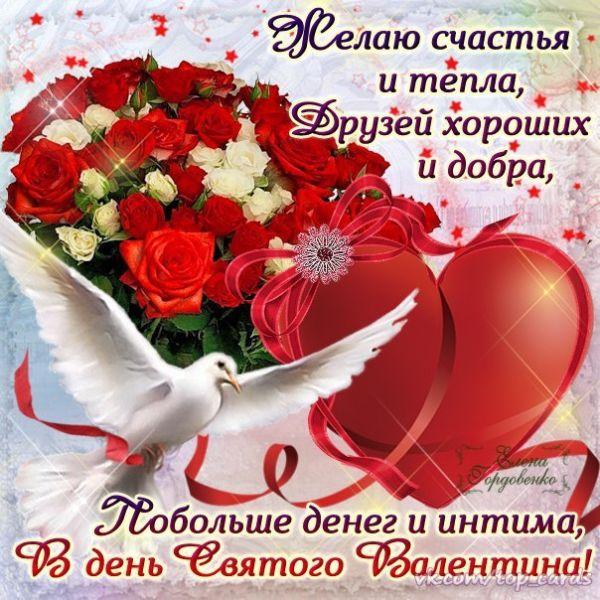 Поздравление для одиноких дам с днем святого валентина гид