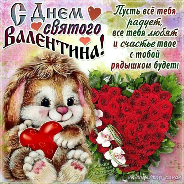 Картинка с поздравлением днем святого валентина, текстом хорошего