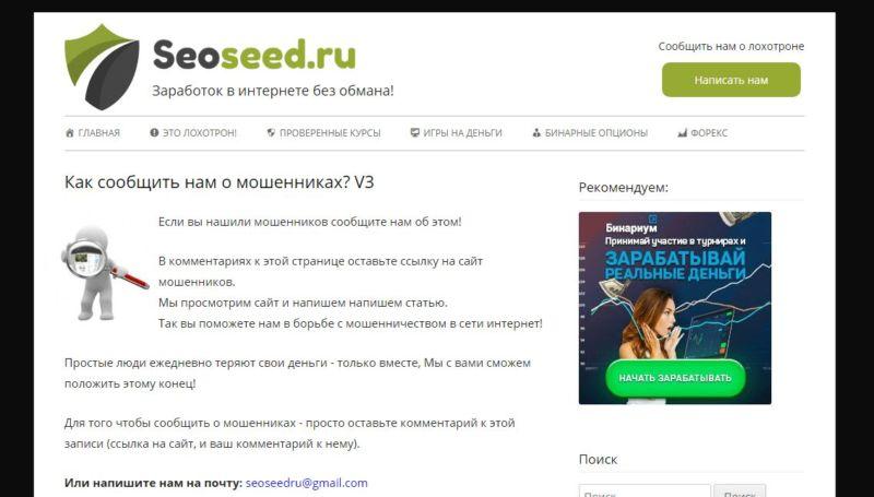 Полезный сайт Seoseed.ru — безопасный заработок в интернете.