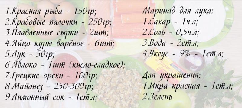 ингредиенты салата Снежный король