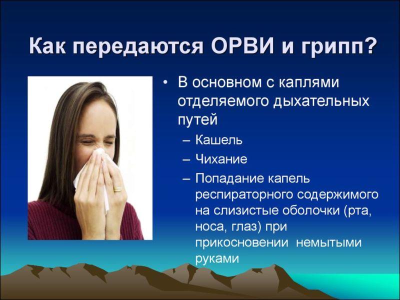 как передаются грипп и орви