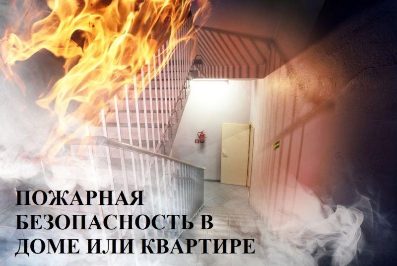 Пожарная безопасность дома, квартиры — личный опыт