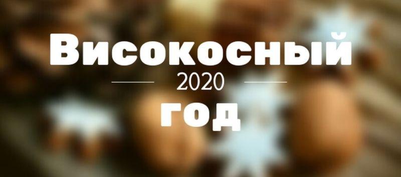 високосный год 2020