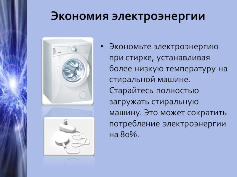 энергоэффективность стиральной машинки