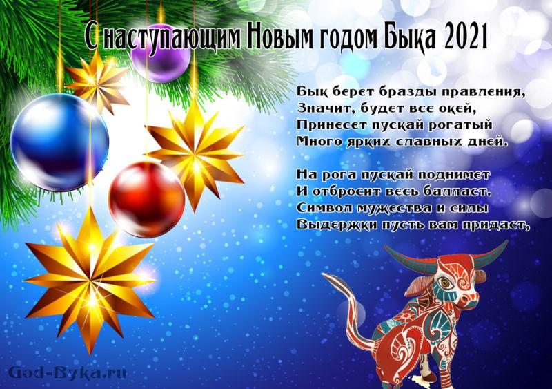 Поздравления с Новым годом 2021! Стихи, проза картинки и видео