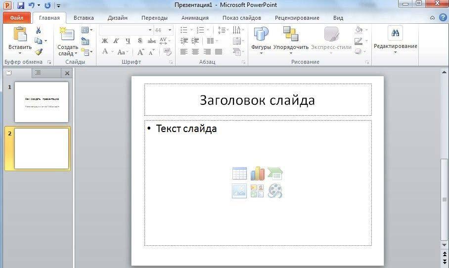 Как сделать презентацию в powerpoint 2007 пошаговая инструкция
