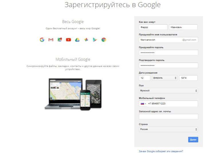 Как сделать свою почту на google 677